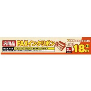 ミヨシ FXS18PB-2 汎用FAXインクリボン パナソニックKX-FAN190/190W対応 18m巻 2本入り (FXS18PB2)