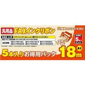 ミヨシ FXS18PB-5 汎用FAXインクリボン パナソニックKX-FAN190/190W対応 18m巻 5本入り (FXS18PB5)