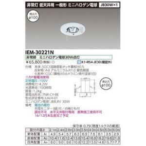 2020A W新作送料無料 東芝 現品 IEM-30221N IEM30221N JB30埋込非常灯電池内蔵低天井用
