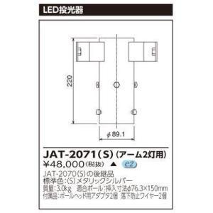 <title>東芝 JAT-2071 S LED投光器用アーム 2灯用 定価 JAT2071</title>