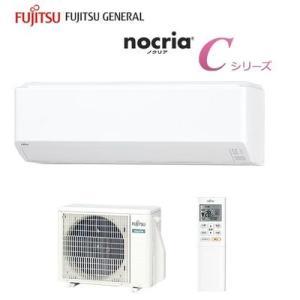 富士通ゼネラル AS-C25H-W 【主に~8畳】インバーター冷暖房エアコン 「ノクリア」 CHシリーズ(ホワイト) (ASC25HW)|tantan
