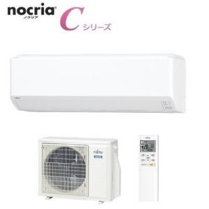 富士通ゼネラル AS-C56H2-W 【主に~18畳】インバーター冷暖房エアコン 「ノクリア」 CHシリーズ(ホワイト)(200V)|tantan