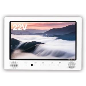 ツインバード VB-BS229W 22V型 3波(地デジ・BS・110°CS)フルセグ・フルハイビジョン・防水 浴室液晶テレビ(ホワイト)|tantan