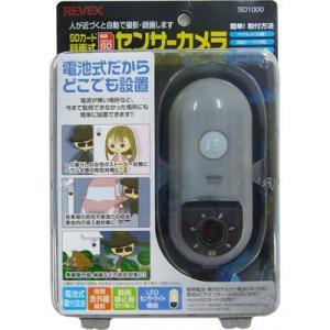 リーベックス SD1000_ SDカード録画式センサーカメラ|tantan