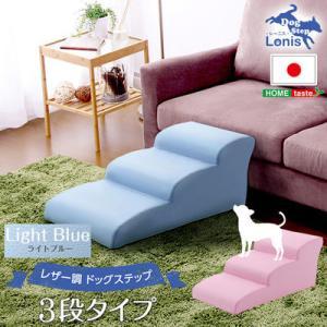 ホームテイスト SH-07-DGS-3-LBL 日本製ドッグステップPVCレザー、犬用階段3段タイプ【lonis-レーニス-】 (ライトブルー) (SH07DGS3LBL)|tantan