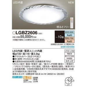 <title>パナソニック 特別セール品 LGBZ2606 LEDシーリングライト10畳用調色</title>