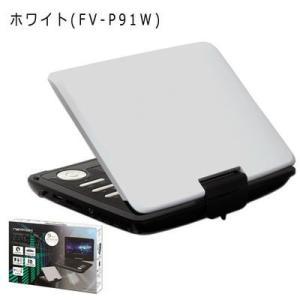 ネクシオン FV-P91-W nexxion 9インチ液晶ポータブルDVDプレーヤー(ホワイト) (FVP91W) tantan