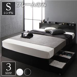 ds-2151008 ベッド [再販ご予約限定送料無料] 収納付き 引き出し付き 木製 棚付き 宮付き 代引き不可 ds2151008 シンプル コンセント付き シングル モダン ベッドフレームのみ ブラック