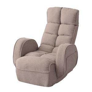 国内送料無料 ds-2173137 実物 シンプル 座椅子 フロアチェア ベージュ 幅67cm ポリエステル ダイニング〕 肘付きリクライナー スチール 〔リビング ds2173137