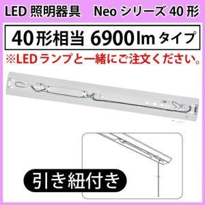 オーム電機 LT-BBV40156P LEDベースライト【照明器具】(40形・6900lm用/引き紐付き) (LTBBV40156P)|tantan