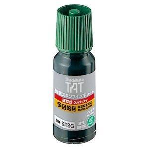 ds-2233902 まとめ シヤチハタ 強着スタンプインキタート 速乾性多目的タイプ 完売 小瓶 STSG-1 55ml 爆売り ×10セット ds2233902 1個 緑