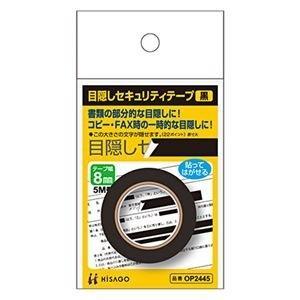 ds-2235988 まとめ ヒサゴ 商舗 目隠しテープ 8mm巾 1個 送料無料 ds2235988 黒OP2445 5m ×30セット