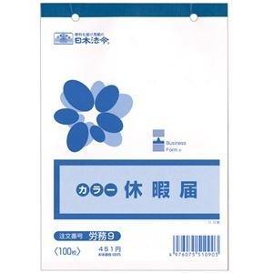 ds-2238652 まとめ 日本法令 爆売りセール開催中 買取 休暇届 B6 労務91冊 ×30セット 100枚 ds2238652