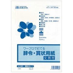 <title>爆安 ds-2238661 まとめ 日本法令 ワープロで打てる辞令 賞状用紙B5 労務22-11 1パック 20枚 ×30セット ds2238661</title>