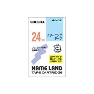 <title>ds-2227471 まとめ カシオ NAME LANDクリーニングテープ 流行 24mm XR-24CLE 1個 ×10セット ds2227471</title>