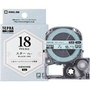 ds-2227478 まとめ キングジム テプラ PROテープカートリッジ 安全 マットラベル 模様 18mm スター 激安挑戦中 黒文字 ×10セット 1個 ブルー ds2227478 SBM18B