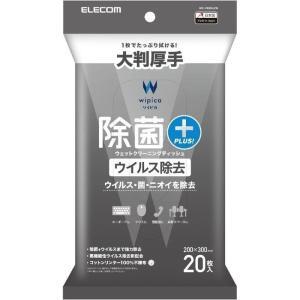 エレコム WC-VR20LPN 感染対策 ウェットティッシュ ウイルス除去 強力 クリーナー 除菌 消臭 ウイルス除去剤 (WCVR20LPN)|tantan