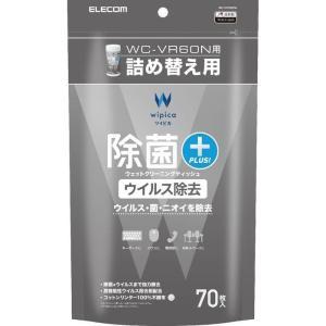 エレコム WC-VR70SPN 感染対策 ウェットティッシュ ウイルス除去 強力 クリーナー 除菌 消臭 ウイルス除去剤 (WCVR70SPN)|tantan