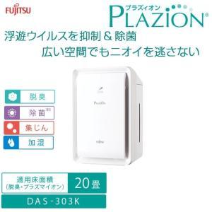 富士通ゼネラル DAS-303K-W 〜20畳用 プラズマイオンUV加湿脱臭器 PLAZION(プラズィオン)(ホワイト) (DAS303KW) tantan