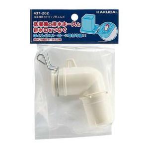 カクダイ 4972353049370 洗濯機排水トラップ用エルボ (437-202)