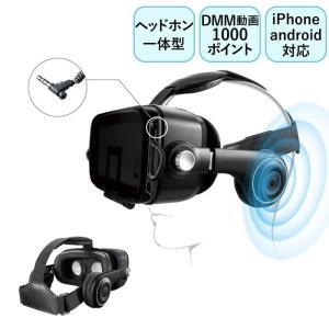 エレコム VRG-DEH01BK VRゴーグル/ヘッドホン一体型/DMM1000円相当ポイント付与シリアル付/ブラック|tantan