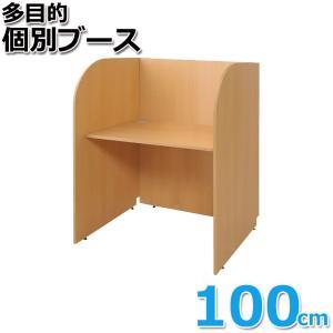<title>スタンザインテリア kg75154na アイデア次第で様々なレイアウト 多目的個別ブース 80〜100 100cm 基本型 ナチュラル 発売モデル</title>