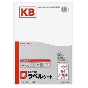 ds-2306255 まとめ コクヨ セール 登場から人気沸騰 PPC用 紙ラベル 共用タイプ B4 ds2306255 メーカー公式 KB-A540 ×20セット 10シート 1冊 ノーカット