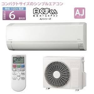 日立 RAS-AJ22K-W コンパクトサイズのシンプルエアコン『AJシリーズ』(主に〜6畳)(スターホワイト) (RASAJ22KW) tantan