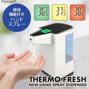 東亜産業 TOA-TMF-001 ニューハンドスプレーディスペンサー THERMO FRESH (TOATMF001)|tantan