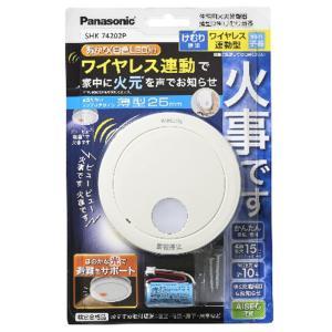 パナソニック SHK74202P 住宅用火災警報機 けむり当番薄型2種 電池式・ワイヤレス連動子器・あかり付 白|tantan