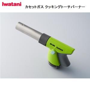 イワタニ CB-TC-CKGR 【日本製】カセットガス クッキングトーチバーナー(※カセットボンベは付属しません) (CBTCCKGR) tantan