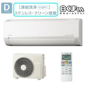 日立 RAS-D22K-W 【凍結洗浄Light】&【ステンレス・クリーン】搭載『白くまくん Dシリーズ』エアコン(スターホワイト) (RASD22KW) tantan