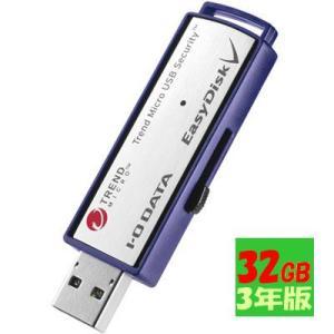 アイ・オー・データ機器 ED-V4/32G3 USB3.0対応アンチウイルス/ハードウェア自動暗号化機能搭載USBメモリー 32G 3年版 (EDV4/32G3)|tantan