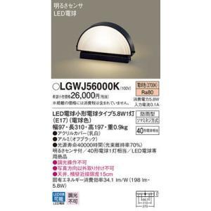 パナソニック LGWJ56000K エクステリアライト|tantan
