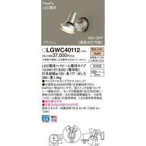 パナソニック LGWC40112 エクステリアライト|tantan