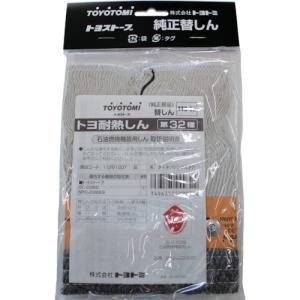 ●トヨトミ ストーブ RCD-36タイプ 替芯