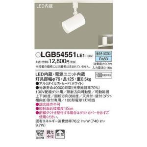 パナソニック LGB54551LE1 スポットライト|tantan