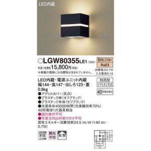 パナソニック LGW80355LE1 エクステリアライト|tantan
