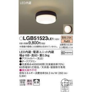 パナソニック LGB51523LE1 シーリングライト tantan