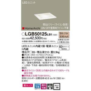 パナソニック LGB50125LB1 建築化照明|tantan
