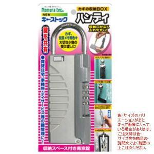 ノムラテック 0581-00032 小型鍵保管箱 Newキーストック ハンディ N-1297 シルバー 【0581-00032】 N-1297 (058100032) tantan