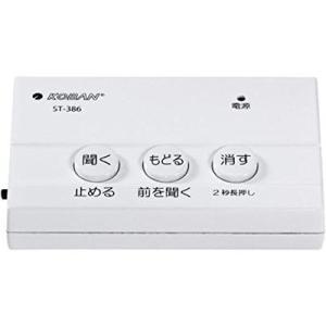 【納期目安:2週間】KOBAN ST-386 防犯対策電話録音機 (ST386)