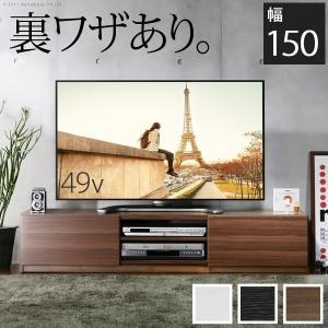 m0600002bk ローボード 背面収納TVボード 〔ロビン〕 幅150cm AVボード リビング収納 (ブラック(前板鏡面タイプ)) tantan