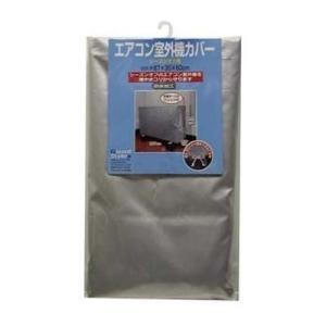 ワイズ 4933776480799 エアコン室外機カバー (エアコンカバー 室外機)|tantan