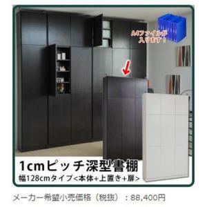 JKプラン BDC-108117-DB 1cmピッチラック 扉 幅128 セット (BDC108117DB)