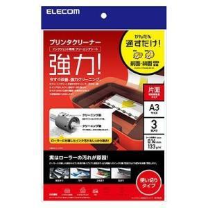 エレコム CK-PRA33 プリンタークリーニングシート/A3/3枚入り (CKPRA33)|tantan