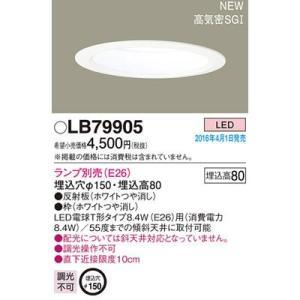 パナソニック LB79905 ダウンライト tantan