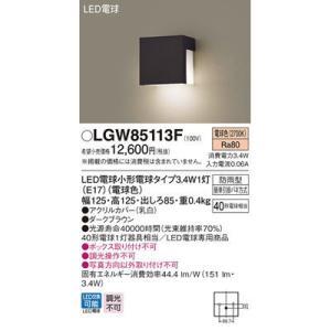 パナソニック LGW85113F エクステリアライト|tantan