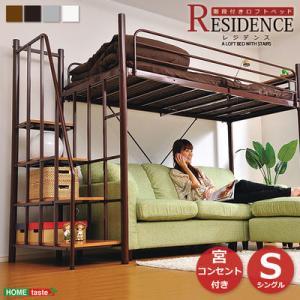 ●【商品について】 階段付き ロフトベット 【RESIDENCE-レジデンス-】
