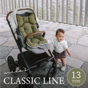 16種 メラビー mela-B melab ベビーカーシート Classic クラシックラインベビーライナー borny